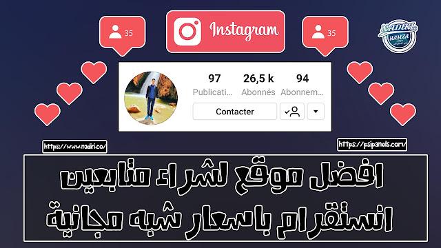 افضل موقع لشراء متابعين انستقرام باسعار شبه مجانية  | شراء متابعين عرب
