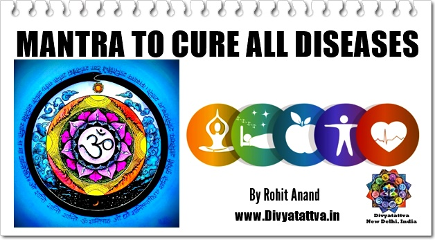 Rog Nashak Mantra to Remove All Diseases Illness and Health Problems, रोग नाश के लिये मन्त्र