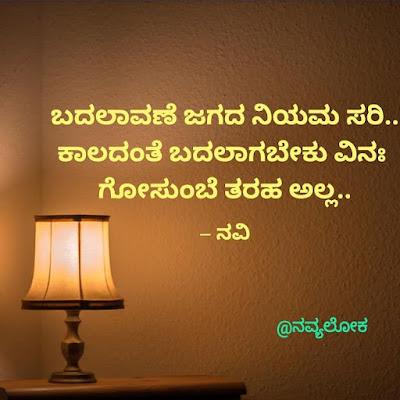 kannada quotes birthday