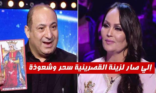 محسن عيفة زينة القصرينية mohsen ifa zina elgasrinia