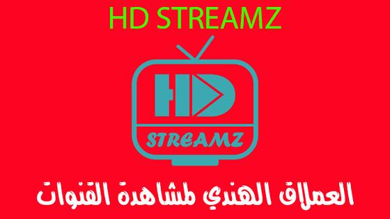 تحميل تطبيق HD-Streamz لمشاهدة القنوات الرياضية والعالمية لسنة 2021