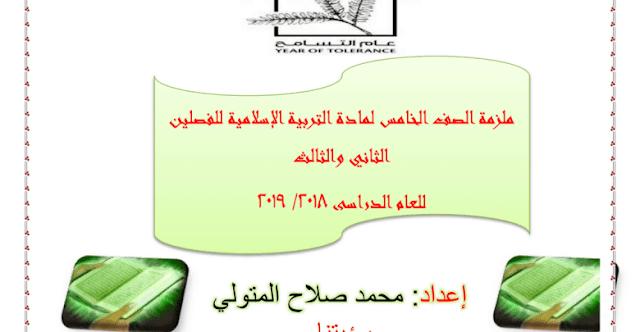 ملزمة في التربية الاسلامية للصف الخامس الفصل الثاني والثالث 2018-2019