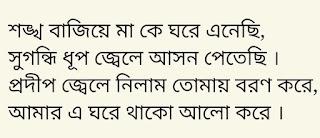 Eso Ma Lakshmi Boso Ghare Lyrics