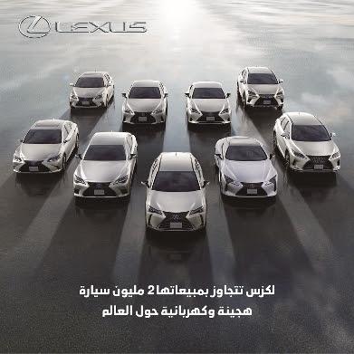 لكزس تتجاوز بمبيعاتها 2 مليون سيارة هجينة و كهربائية حول العالم