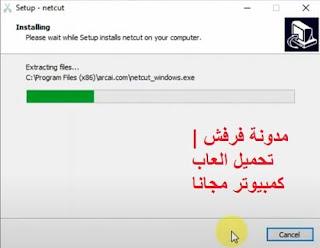 تحميل برنامج NetCut pro من ميديا فاير