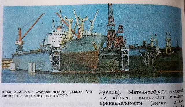 Доки Рижского судоремонтного завода Министерства морского флота СССР