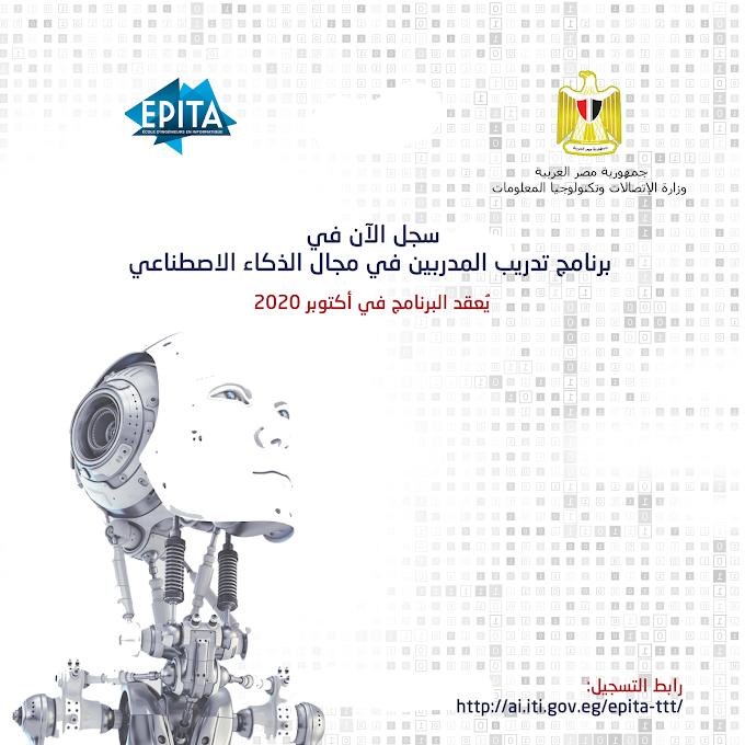 برنامج تدريب المدربين في مجال الذكاء الاصطناعي المقدم من وزارة الاتصالات وتكنولوجيا المعلومات