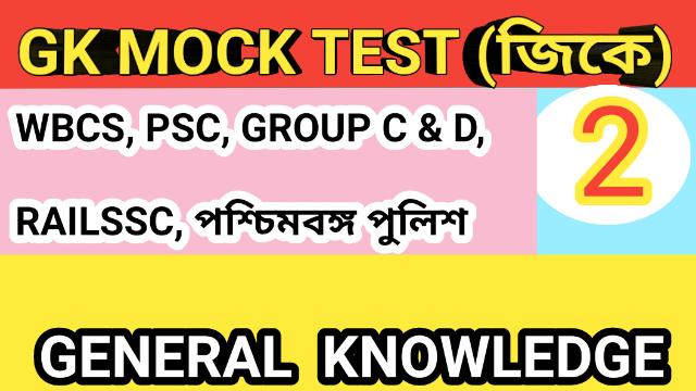 Gk mock test in bengali | Part- 2 |  bengali gk | বাংলা জিকে  | GK IN BENGALI