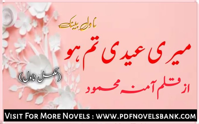 Meri Eidi Tum Ho by Amna Mehmood Novel Complete Pdf Download