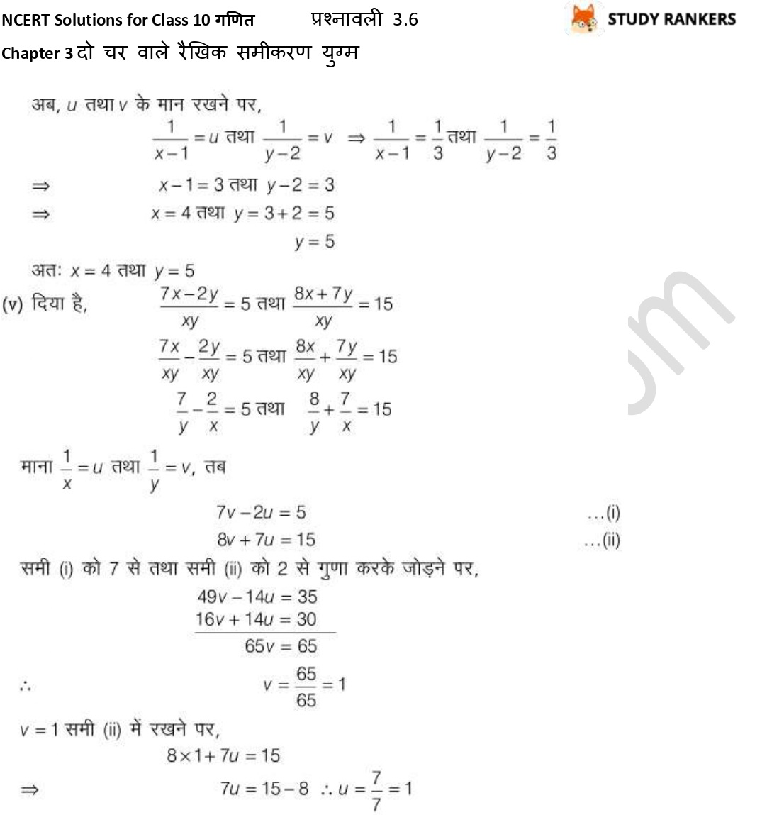 NCERT Solutions for Class 10 Maths Chapter 3 दो चर वाले रैखिक समीकरण युग्म प्रश्नावली 3.6 Part 6