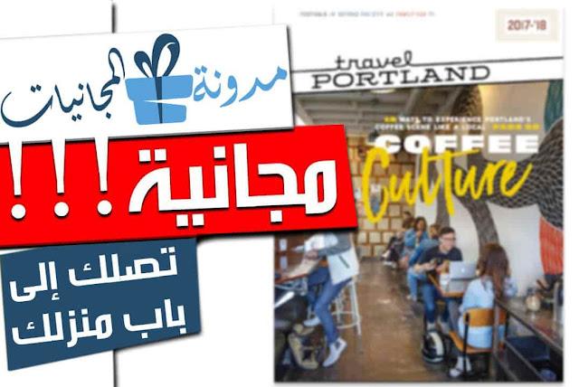 طريقة الحصول على مجلة Travel Portland مجانا! الى باب بيتك