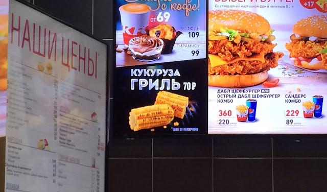 «Кукуруза Гриль» в KFC, «Кукуруза Гриль» в КФС, «Кукуруза Гриль» в KFC цена стоимость пищевая ценность 2017 Россия