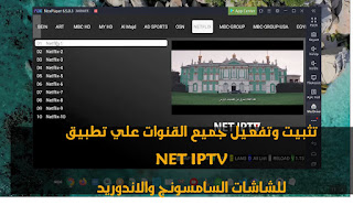 كيفية تثبيت تطبيق NET IPTV لمشاهدة القنوات الفضائية علي الشاشات