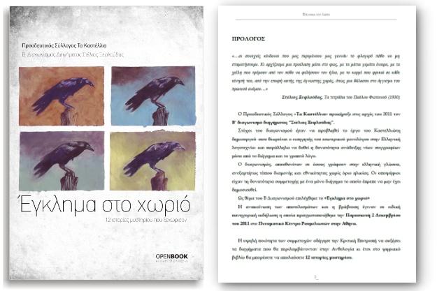 «Έγκλημα στο χωριό» - 12 βραβευμένα διηγήματα σε ένα δωρεάν βιβλίο