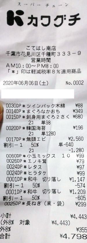 カワグチ こてはし南店 2020/6/6 のレシート