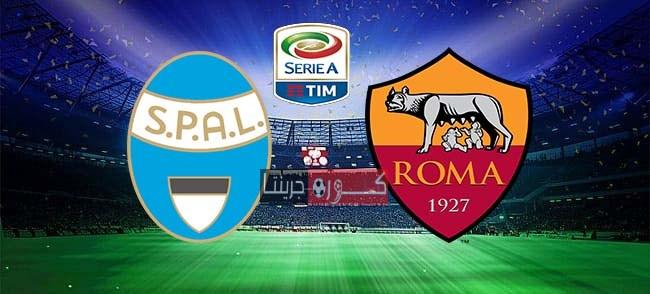 مشاهدة مباراة روما وسبال بث مباشر اليوم 22-7-2020