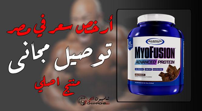 أرخص بروتين في مصر