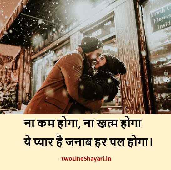 Best Couple shayari Pic, Cute Couple shayari Dp ,Cute Couple shayari Image