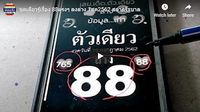 Thai lottery VIP tips sure win king master direct sets 01 August 2019