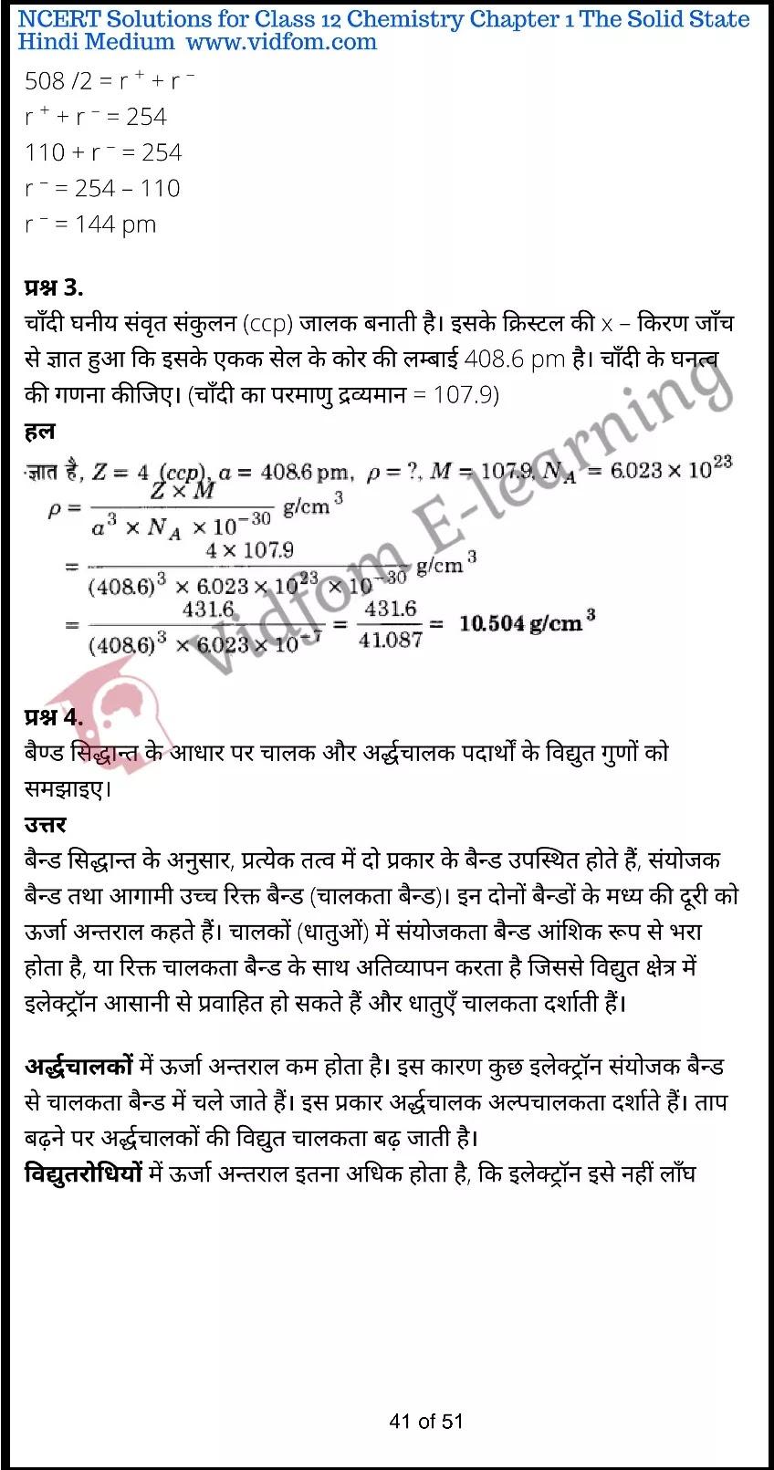 class 12 chemistry chapter 1 light hindi medium 41