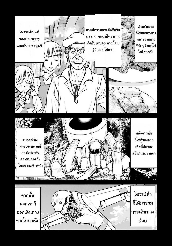 อ่านการ์ตูน The Galactic Navy Officer Becomes an Adventurer ตอนที่ 23 หน้าที่ 2