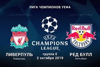 Ливерпуль - Ред Булл Зальцбург смотреть онлайн бесплатно 2 октября 2019 прямая трансляция в 22:00 МСК.