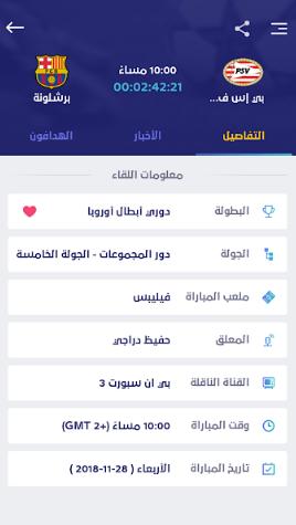 يلا شووت الجديد  yalla shoot
