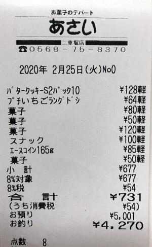 お菓子のデパートあさい 2020/2/25 のレシート