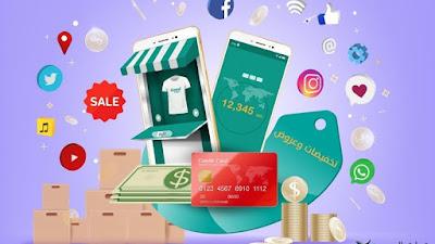 التسوق والاعلانات المبوبة عبر الانترنت