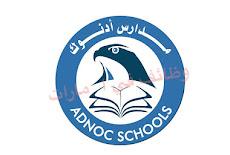تعلن مدرسة أدنوك عن فتح باب التسجيل لبعض الوظائف التعليمية بأبوظبي   مدارس أدنوك وظائف