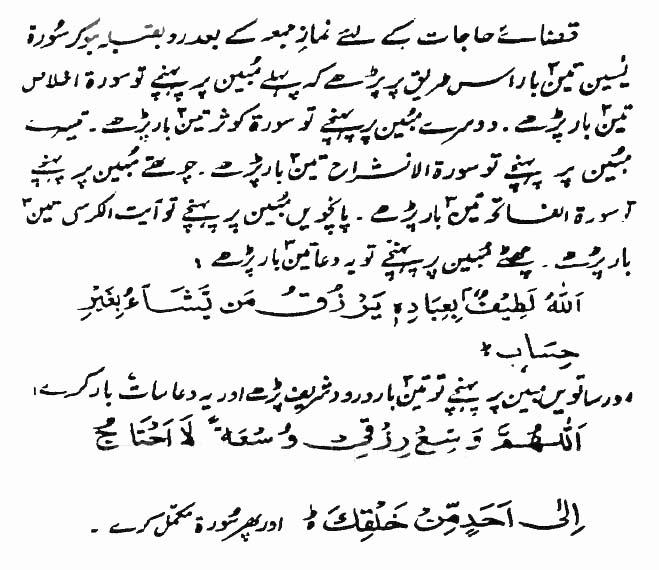 Surah Yaseen Wazifa For Wealth And Hajjat