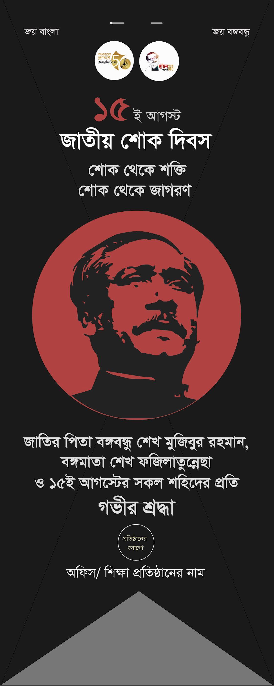 15 August Banner Design