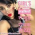 Girls psychology, लड़कियों का मनोविज्ञान