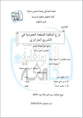 مذكرة ماستر: نزع الملكية للمنفعة العمومية في التشريع الجزائري PDF