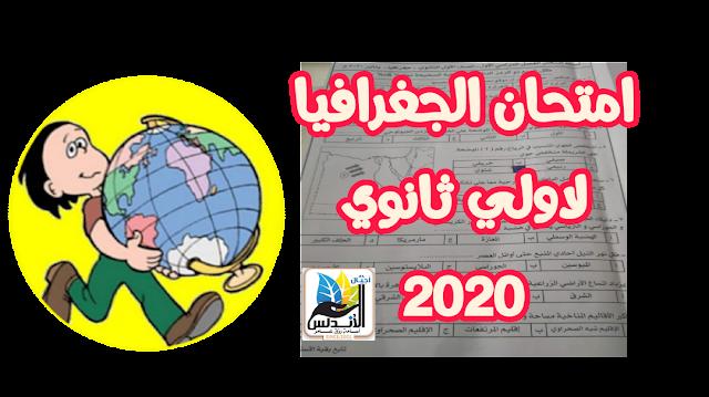 امتحان الجغرافيا لاولي ثانوي ترم اول 2020 | اجيال الاندلس