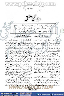 Deewangi e Ishq by Nafeesa Saeed Online Reading