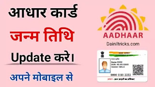 how to update aadhar card online