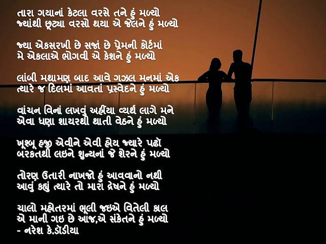 तारा गयानां केटला वरसे तने हुं मळ्यो Gujarati Gazal By Naresh K. Dodia
