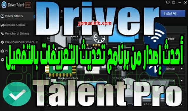 تحميل أحدث إصدار من برنامج تحديث التعريفات | Driver Talent Pro 7.1.30.4