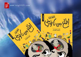 تحميل كتاب اطلع من نافوخي pdf أحمد الحداد