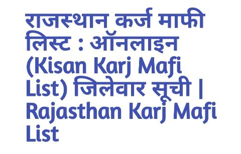 Rajasthan Karj Mafi Yojana List