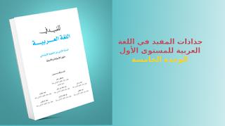 جذاذات المفيد في اللغة العربية للمستوى الأول ابتدائي