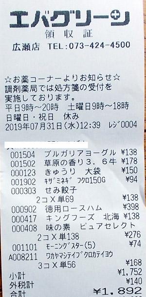 エバグリーン 広瀬店 2019/7/31 のレシート