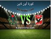 مباراة الاهلي مع سموحة اليوم الدوري المصري كورة اون لاين