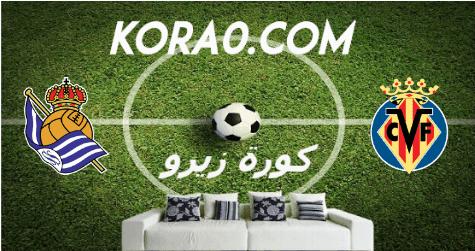 مشاهدة مباراة ريال سوسيداد وفياريال بث مباشر اليوم 13-7-2020 الدوري الإسباني