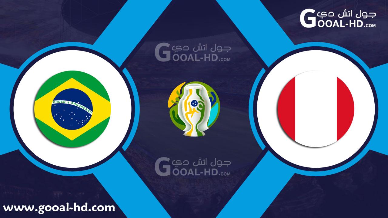 مشاهدة مباراة البيرو والبرازيل بث مباشر اليوم بتاريخ 22-06-2019 كوبا أمريكا 2019