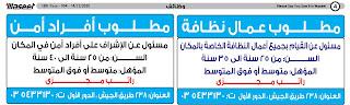 عاجل وظائف وسيط الاثنين القاهرة والاسكندرية  14 ديسمبر 2020 جميع التخصصات