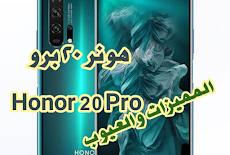 هونر ٢٠ برو  Honor 20 Pro | جديد هواوي | المميزات والعيوب