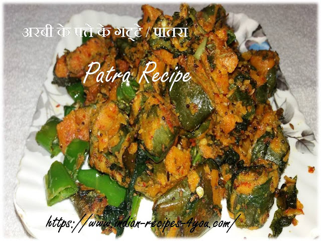 patra recipe in hindi by aju