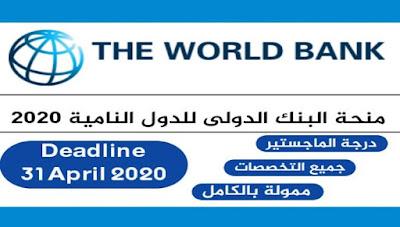 منحة البنك الدولي اليابانية المشتركة 2022 | ممول بالكامل